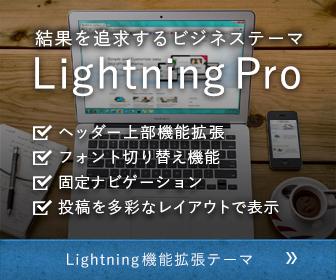 Lightning Pro
