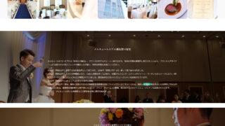 ウエディング/ホテル式場