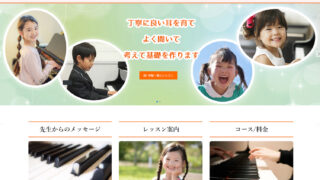 池田ピアノ教室のホームページ