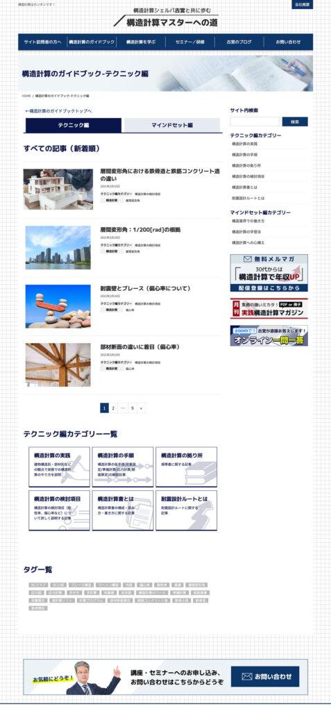 一級建築士 教育事業用Webサイト_イメージ02