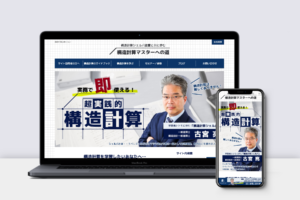 建築士Webサイト