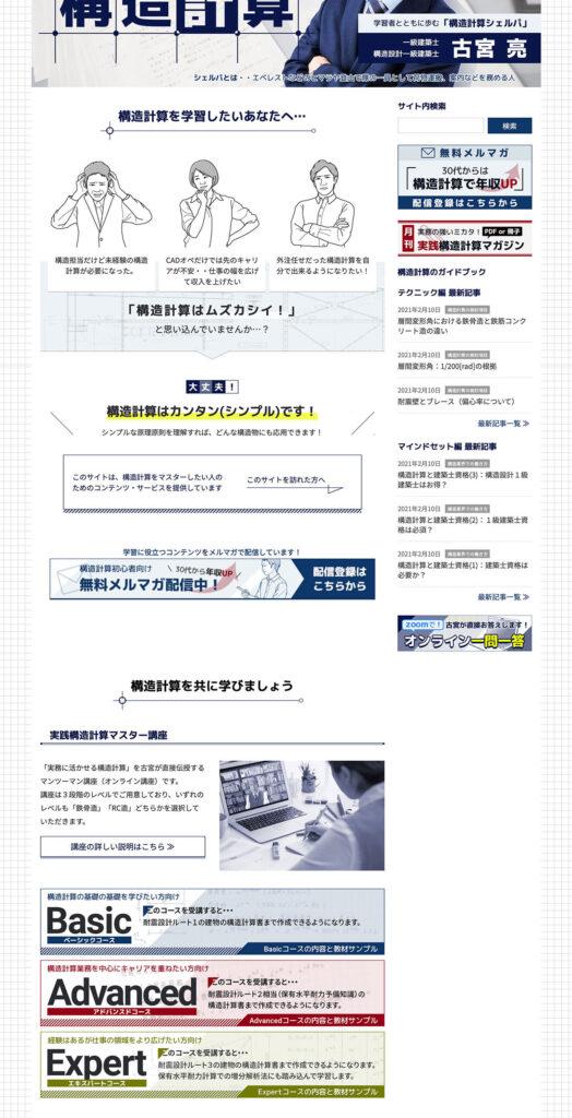 一級建築士 教育事業用Webサイト_イメージ01